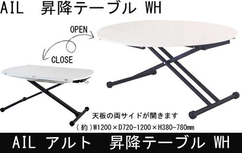 AIL アイル 昇降テーブル WH