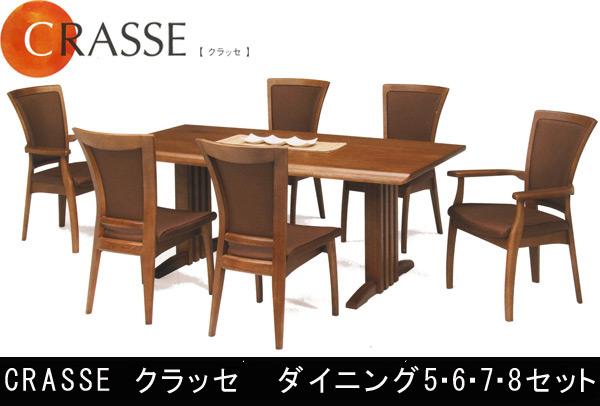 【タモ無垢、柾目で仕上げた天板】クラッセ ダイニングテーブルセット