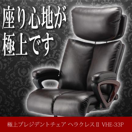 【極上の座り心地】極上プレジデントチェア ヘラクレスII VHE-33P