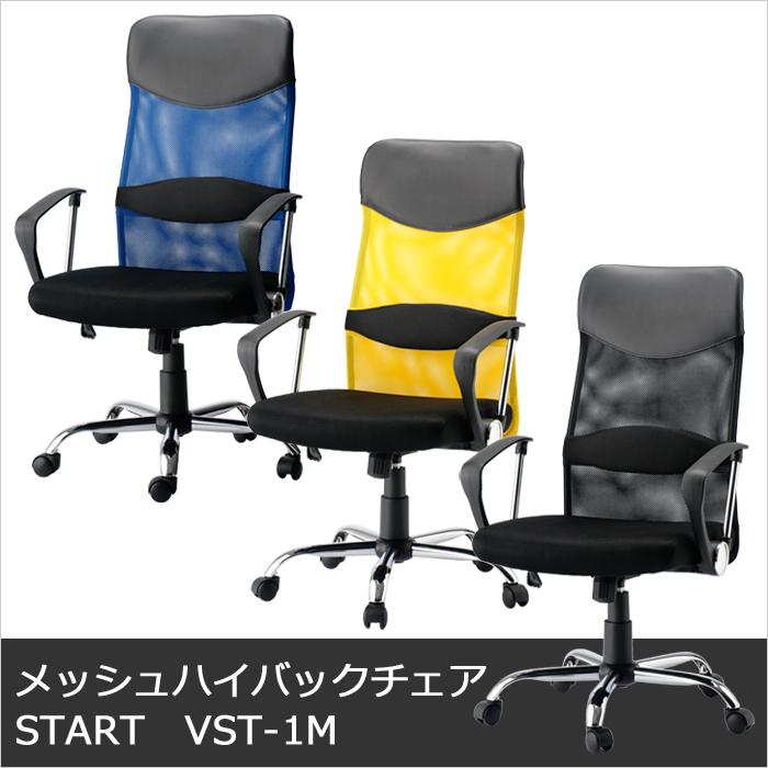 オフィスチェア START スタート メッシュハイバックチェア VST-1M