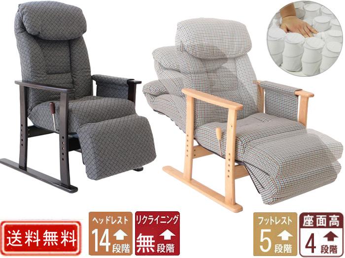 梢 フットレスト付高座椅子