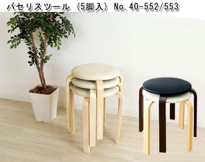 ヤマソロ パセリスツール (5脚入) No.40-552/553