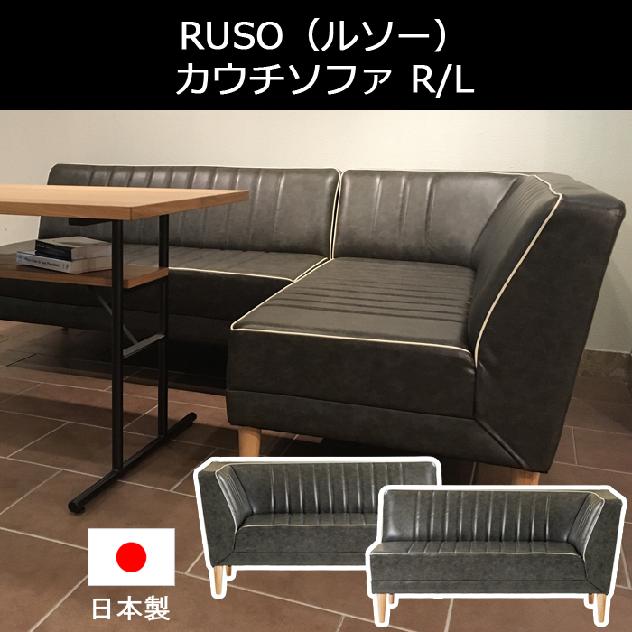 RUSO ルソー カウチソファ R/L ヴィンテージ風 レトロ ミッドセンチュリー インダストリアル