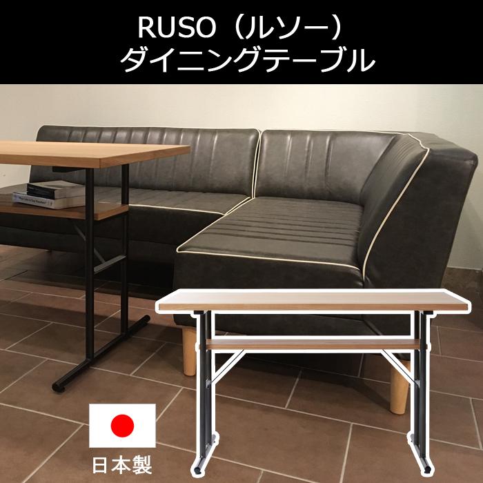 RUSO ルソー ダイニングテーブル ヴィンテージ風 レトロ ミッドセンチュリー インダストリアル