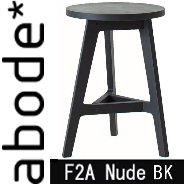 F2A Nude エフトゥーエー ヌード スツール ブラック