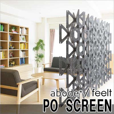 【組み合わせが自在なモジュラータイプスクリーン】feelt PO SCREEN
