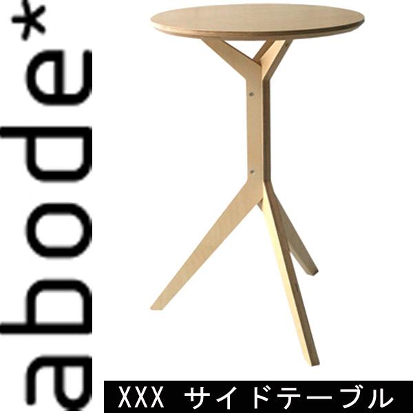 XXX サイドテーブル