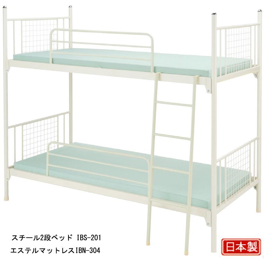 【業務用2段ベッド】スチールフレーム2段ベッド IBS-201【※マット別売】
