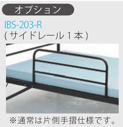 サイドレール(1本) IBS-203-R