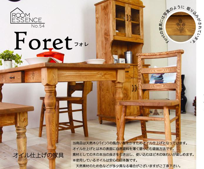 【Foret フォレ】オイル仕上げの家具 当商品は天然木(パイン)の風合いを生かすためオイル仕上げとなっています。オイル仕上げとは木の表面に自然塗料を薄く塗りこむ塗装方法です。素材としての木の本当の良さを引き出し、使い込むほど木の味わいが楽しめます。※使用しているオイルは安心の日本製です。天然素材のため色などが多少異なる場合がございますがご了承下さい。