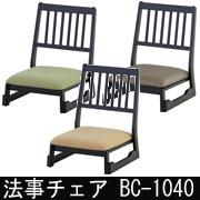 和室用椅子 法事チェア BC-1040F