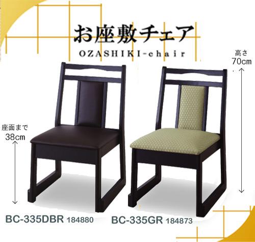 お座敷チェア BC-335