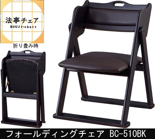 フォールディングチェア BC-510BK