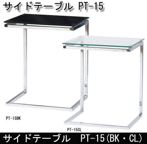 サイドテーブル  PT-15