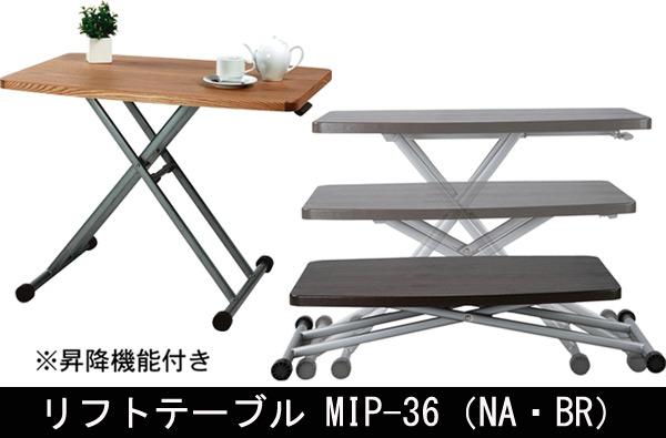 リフトテーブル MIP-36