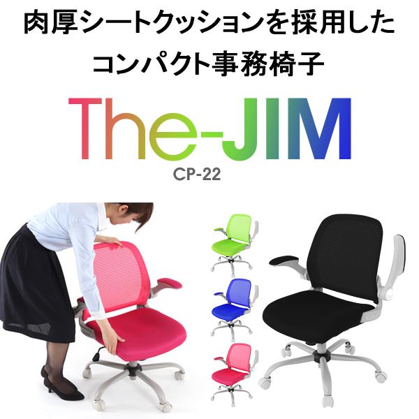【事務椅子の決定版】肉厚シートクッションを採用したコンパクト事務椅子