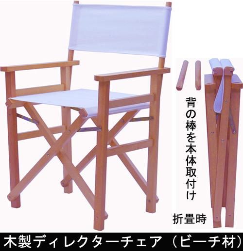 木製ディレクターチェア