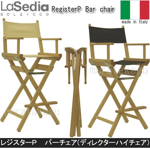 【イタリア製】レジスタP バーチェア(ディレクターハイチェア)