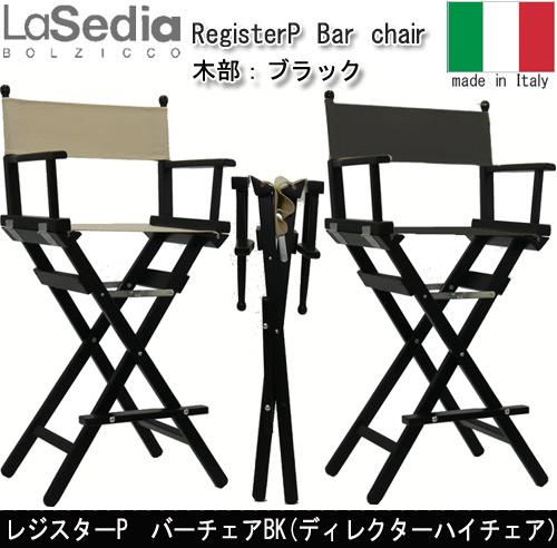 【イタリア製】レジスタP バーチェア ディレクターハイチェア ブラック