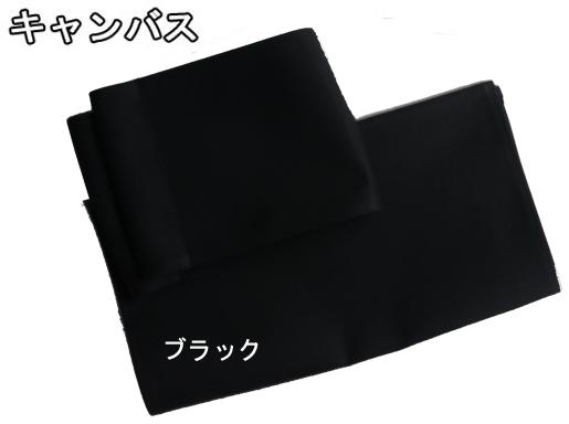 ディレクターチェアのキャンバス生地(RegistaP レジスタ ピー専用)ブラック サイズが合えば取付け可能