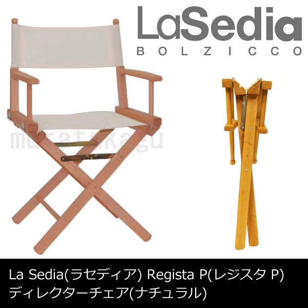 【イタリア製】ディレクターチェア La Sedia ラセディア Regista P レジスタ ピー