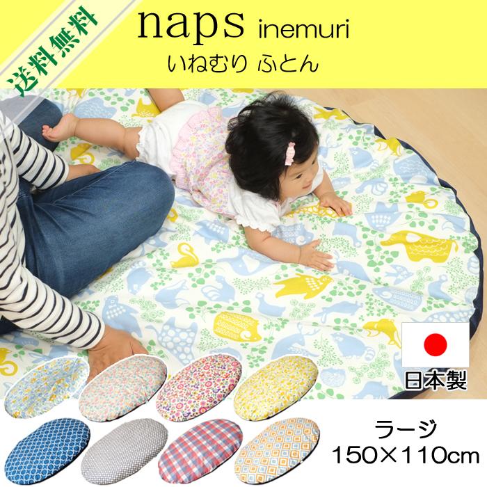 naps inemuri いねむりふとん ラージサイズ 150×110cm ベビー布団 ふとんカバーセット