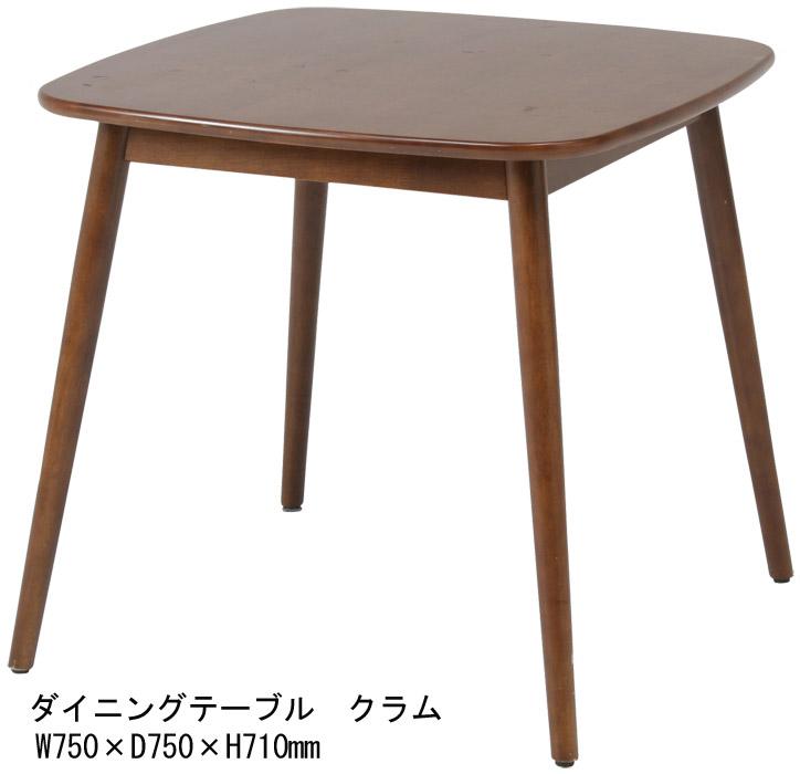 【木目が美しいシンプルなスクエアテーブル】ダイニングテーブル クラム