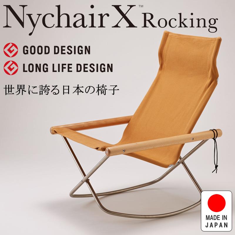 NychairX Rocking ニーチェアX ニーチェアエックス ロッキング ナチュラル/キャメル NY-127 日本製 新居猛 折りたたみチェア 藤栄 FUJIEI