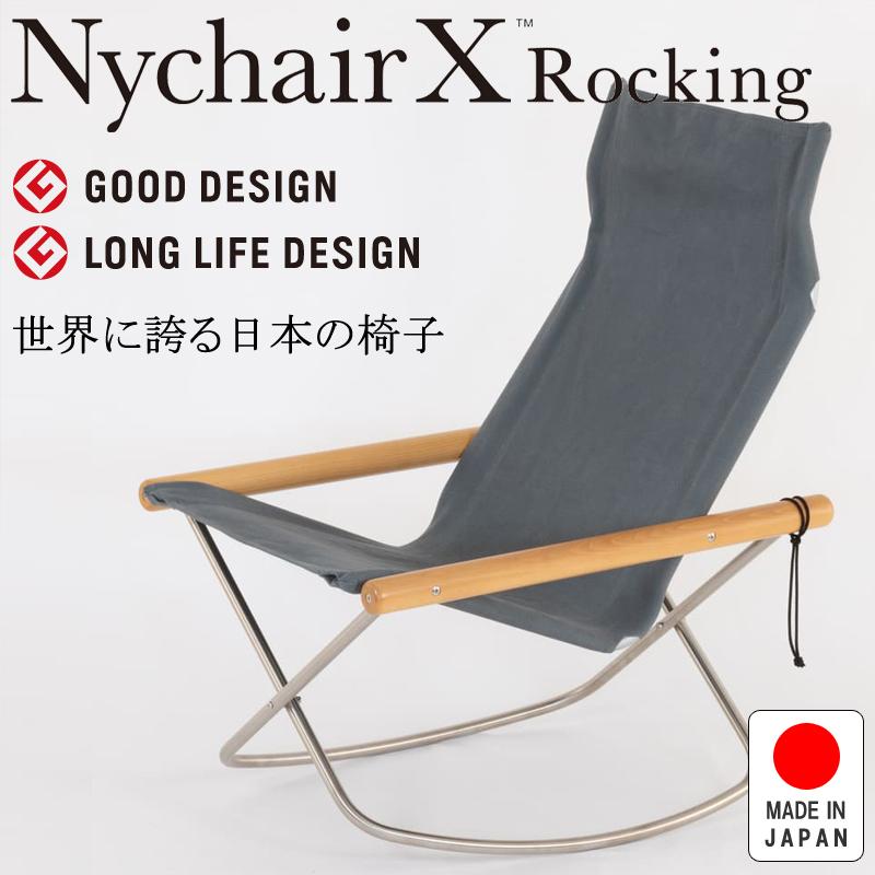 NychairX Rocking ニーチェアX ニーチェアエックス ロッキング ナチュラル/グレー NY-142 日本製 新居猛 折りたたみチェア 倉敷帆布 藤栄 FUJIEI