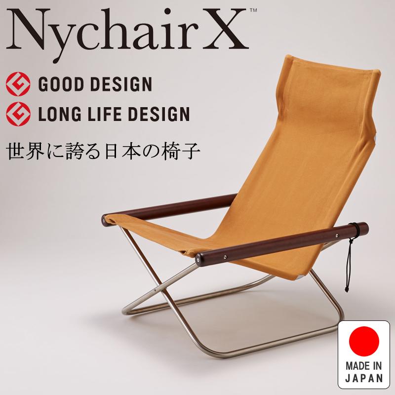 NychairX ニーチェアX ニーチェアエックス ダークブラウン/キャメル NY-126 日本製 新居猛 折りたたみチェア 藤栄 FUJIEI