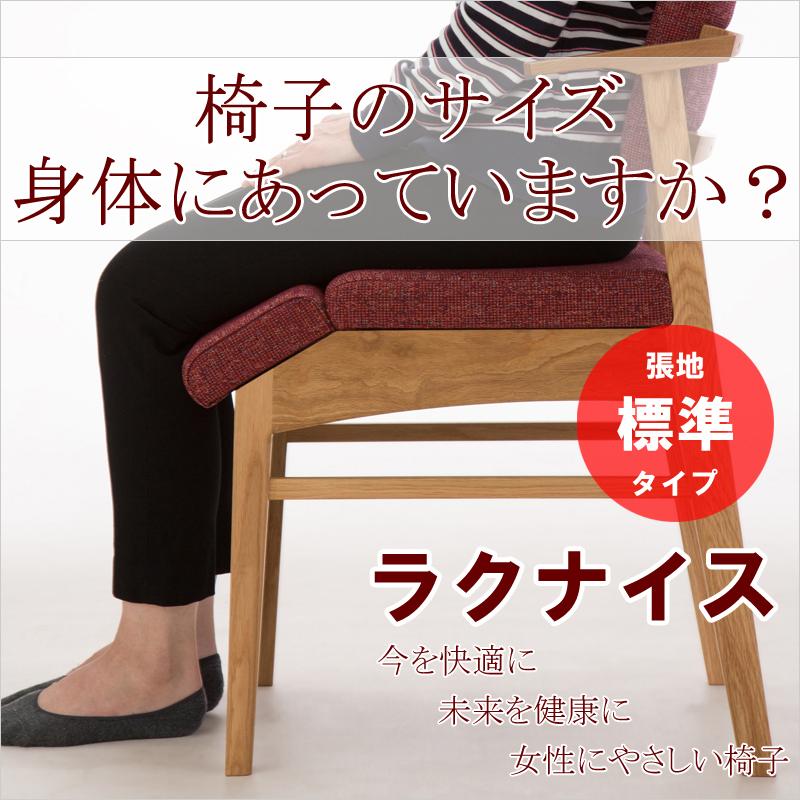 【今を快適に、未来を健康に、女性にやさしい椅子】【張地:標準タイプ】ラクナイス 女性にやさしい椅子