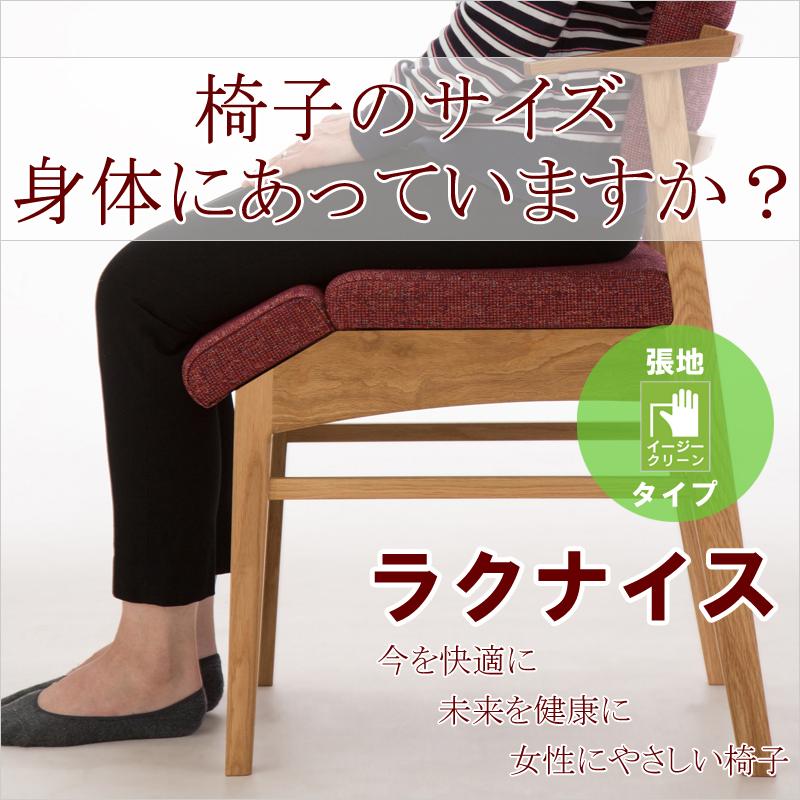 【今を快適に、未来を健康に、女性にやさしい椅子】【張地:イージークリーンタイプ】ラクナイス