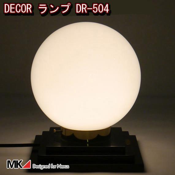 DECOR ランプ DR-504