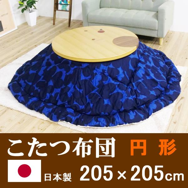 【日本製】円形こたつ掛け布団(205×205cm)
