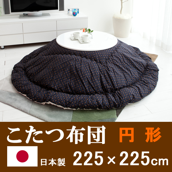 【日本製】円形こたつ掛け布団(225×225cm)