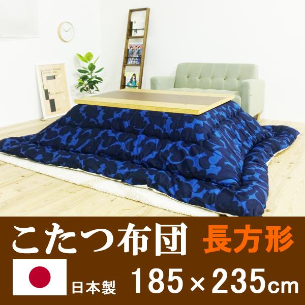 【日本製綿オックス生地】長方形こたつ掛け布団(185×235cm)