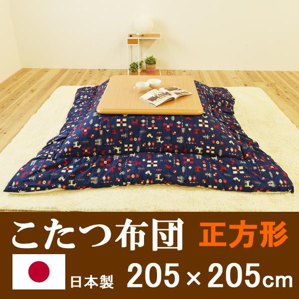 【日本製綿オックス生地】正方形こたつ掛け布団(205×205cm)