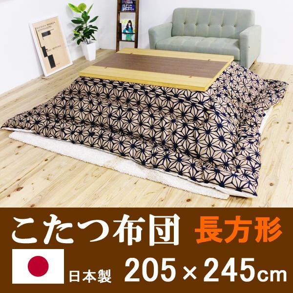 【日本製綿オックス生地】長方形こたつ掛け布団(205×245cm)