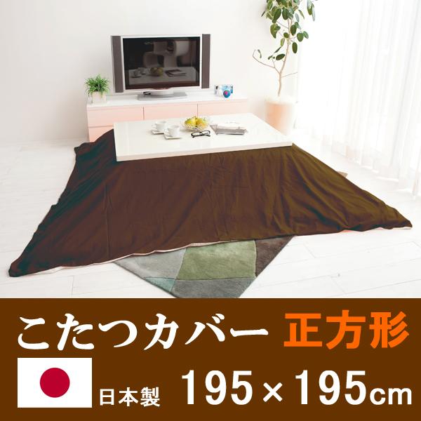 【日本製】こたつカバー 正方形(195×195cm)