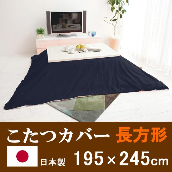 【日本製】こたつカバー 長方形(195×245cm)