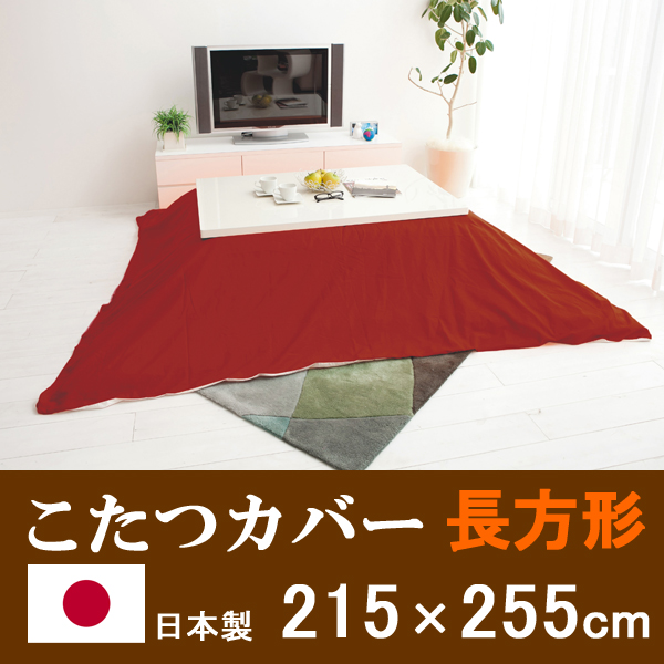 【日本製】こたつカバー 長方形(215×255cm)