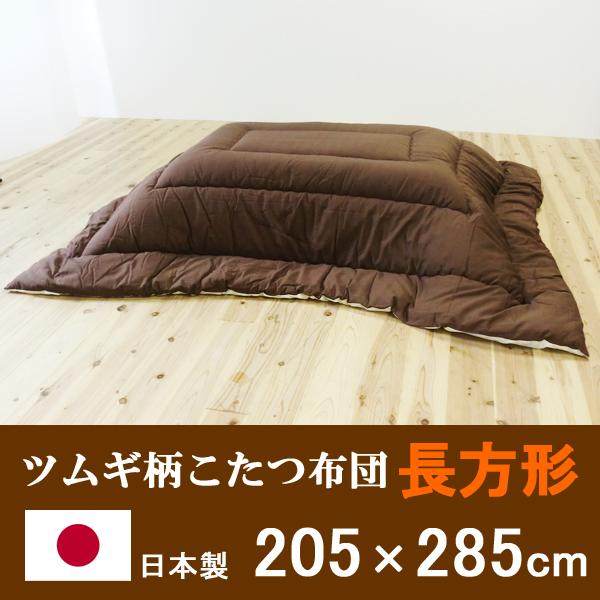 【日本製】ツムギ柄 長方形こたつ布団(205×285cm)