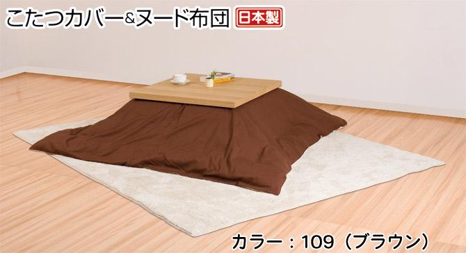 【セット購入がお得】こたつカバー+こたつヌード布団セット(長方形W205×D245cm)