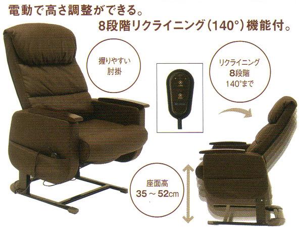 コイズミファニテック 電動昇降チェア KSC-867