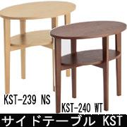 コイズミファニテック  サイドテーブル KST-239 NS・KST-240 WT