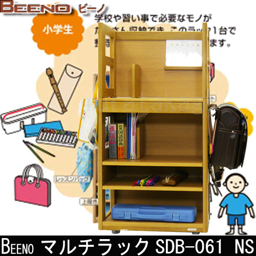 コイズミ MULTI RACK BEENO  SDB-061 NS