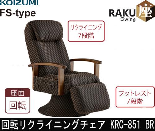 コイズミファニテック 回転リクライニングチェア KRC-851 BR
