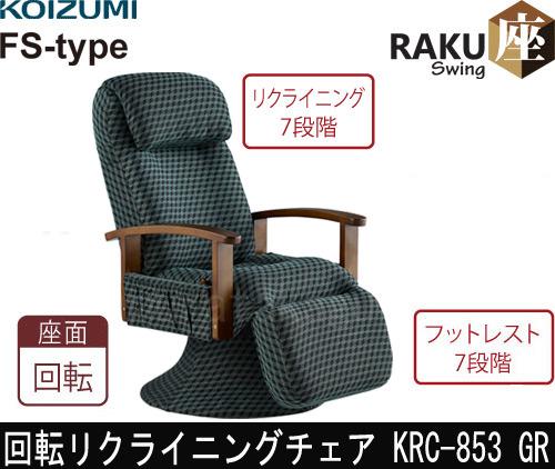 コイズミファニテック 回転リクライニングチェア KRC-853 GR