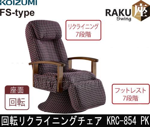 コイズミファニテック 回転リクライニングチェア KRC-854 PK