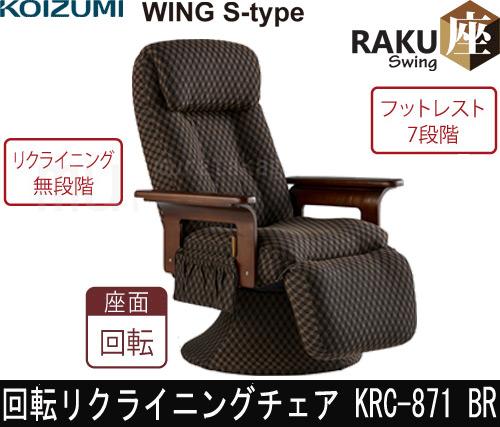 コイズミファニテック 回転リクライニングチェア KRC-871 BR